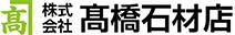 株式会社 高橋石材店